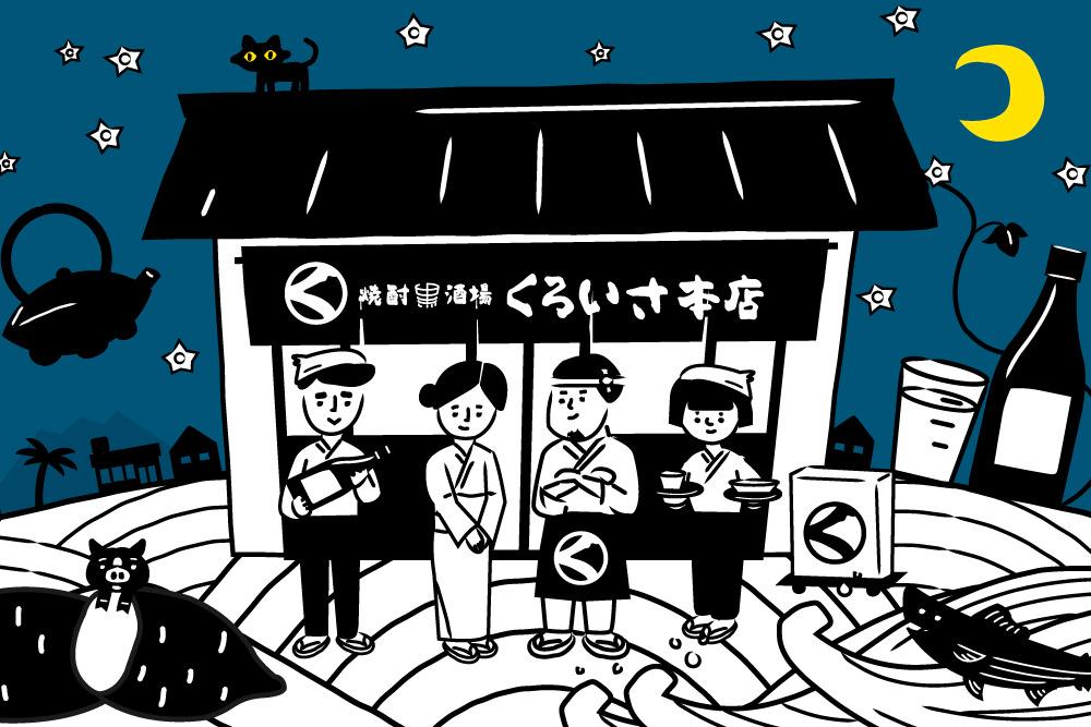 焼酎酒場くろいさ本店 サイトオープンのお知らせ