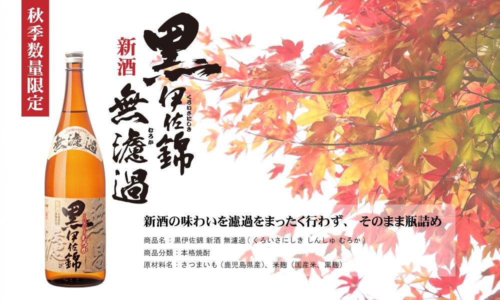 【予約受付中】黒伊佐錦新酒無濾過